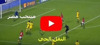 بث مباشر لمباراة منتخب مصر ومنتخب جنوب افريقيا اليوم السبت 6/7/2019  | امم افريقيا 2019 .