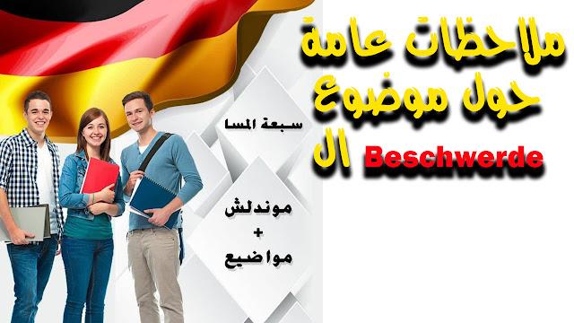 متى يكون  موضوع ال Beschwerde   ايميل ومتى يكون/ Brief  /B2 Deutschsprache طارق أفندي