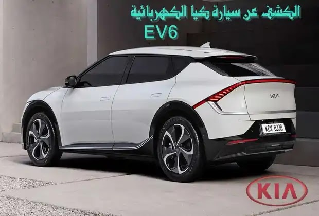 سيارة كيا الكهربائية,سيارة كيا الكهربائية الجديدة,سيارة كهربائية,سيارة كيا الكهربية الجديدة,كيا ev6 سيارة كهربائية صغيرة بأحلامٍ كبيرة,كيا,سيارة كيا,اصلاح سيارة كيا,اعطال سيارة كيا سيراتو 2010,عيوب سيارة كيا سيراتو,سيارة داسيا الكهربائية,السيارة الكهربائية,افضل سيارة كهربائية,ارخص سيارة كهربائية بالمغرب,سياره كهربائية,السيارة الكهربية,كيا كهرباء,كيا نيرو كهرباء,كيا ev6,اعطال كيا سيراتو,كيف اخلي سيارتي اجمل سيارة,الكيا سيراتو,تجربة كيا نيرو,كهربائية,مشاكل كيا سيراتو,كيا سيراتو,كيا اوبتما