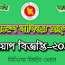 Banijjo Montronaloy new job circular 2019 । newbdjobs.com । mincom.gov.bd