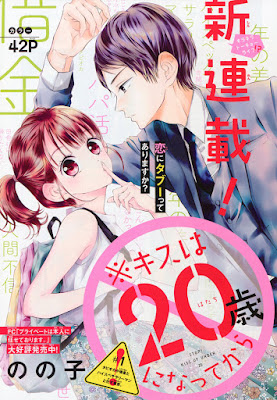 Romance entre colegial e assalariado inicia na Betsucomi
