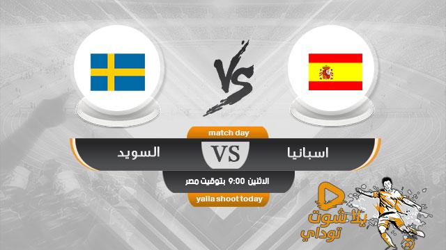 اسبانيا والسويد بث مباشر