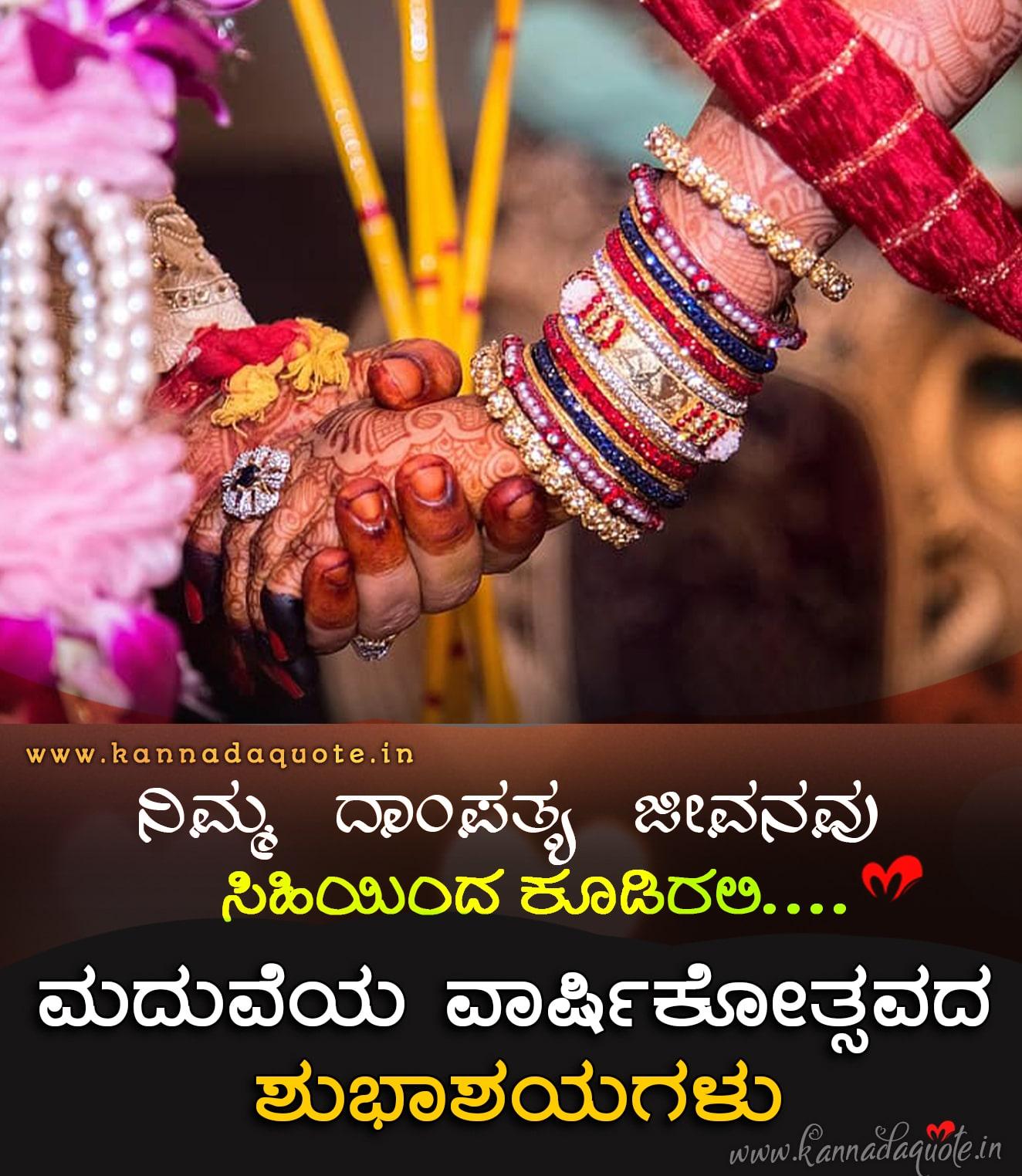 15 Happy Wedding Anniversary Wishes In Kannada