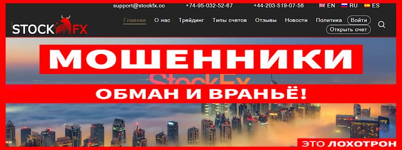 Мошеннический сайт stockfx.co/ru – Отзывы, развод. StockFX мошенники