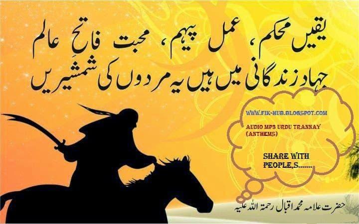 Audio trannay mp3     Islamic Anthems in urdu     اردو ترانے - Free