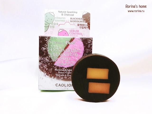 Мыло Caolion для очищения пор Blackhead O2 Sparkling Soap