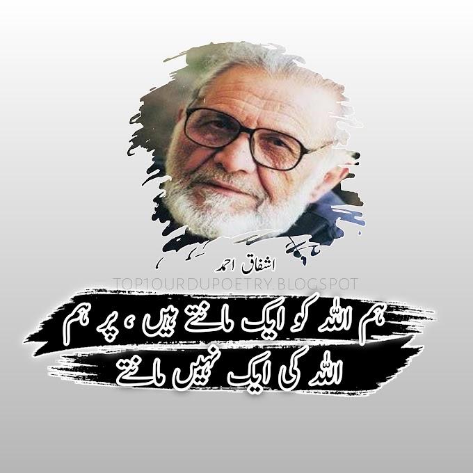 ❤30 Top,Ashfaq ahmed quotes,urdu aqwal e zareen,Sayings  in urdu Handi images || quotes wallpapers Download