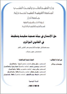مذكرة ماجستير: حق الإنسان في بيئة صحية سليمة ونظيفة في القانون الجزائري PDF