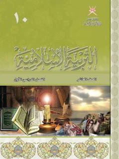جميع كتب الصف العاشر لمدارس سلطنة عمان
