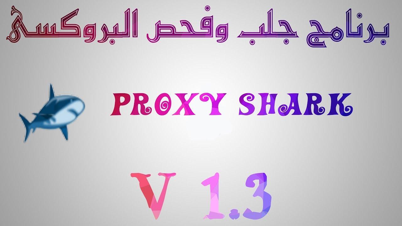 برنامج جلب وفحص البروكسي Proxy Shark v1.3