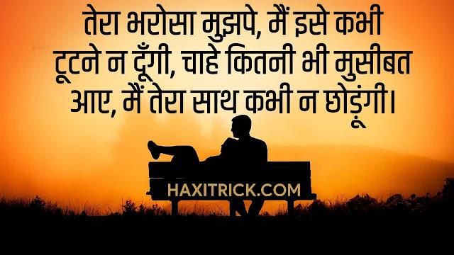 Hindi Shayari From Girlfriend for Boyfriend Images