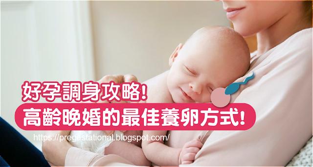 助孕調身 最佳養卵方法