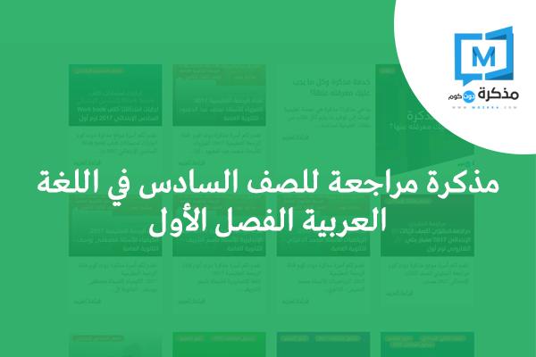 مذكرة مراجعة للصف السادس في اللغة العربية الفصل الأول
