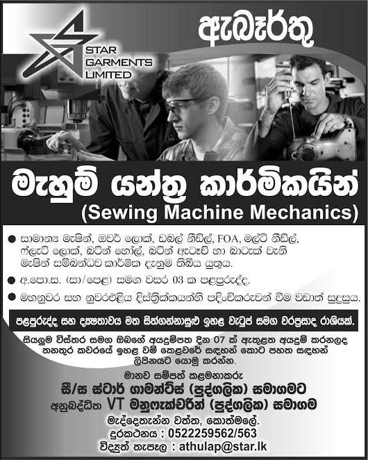 Vacancies For Sewing Machine Mechanics Gorgeous Sewing Machine Jobs