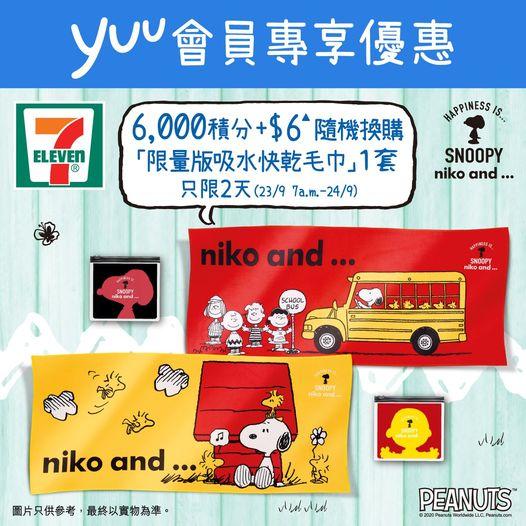 7-Eleven: yuu會員優先換購Snoopy毛巾+多用途小袋 至9月24日