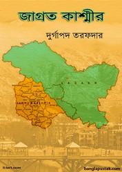 জাগ্রত কাশ্মীর - দুর্গাপদ তরফদার