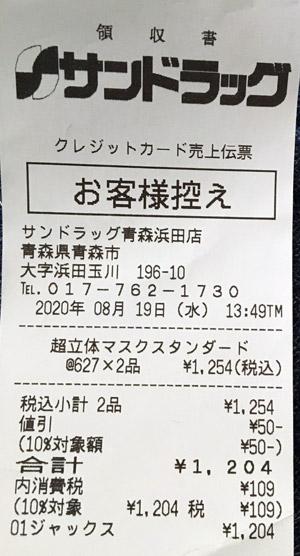 サンドラッグ 青森浜田店 2020/8/19 のレシート