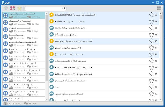 تنزيل تطبيق ويفو wevo دردشة Rooms ذات شعبية كبيرة في العالم العربي