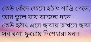 Keyaphuler Alo Lyrics Sahana Bajpaie