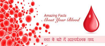 रक्त के बारे आश्चर्यजनक तथ्य Blood Facts in Hindi