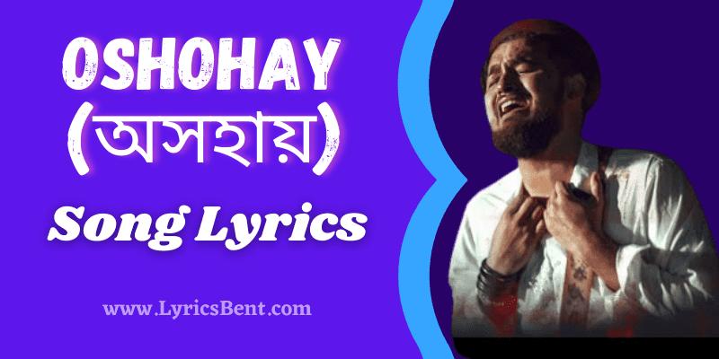 Oshohay Song Lyrics