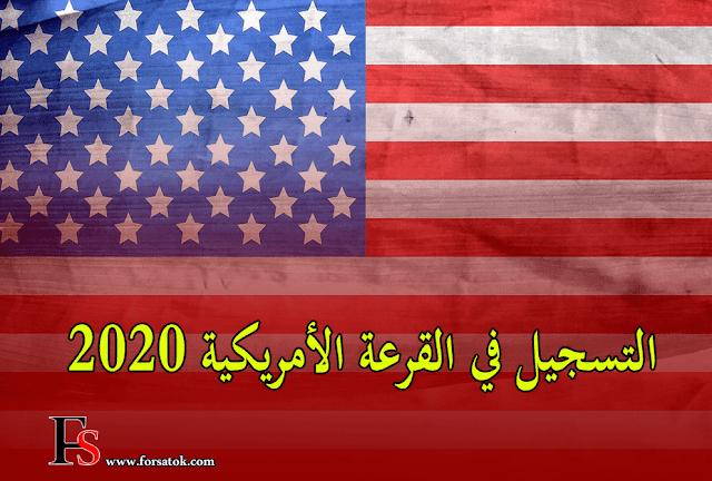 DV lottery Registration for 2020 Diversity Visa