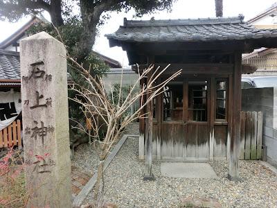 東寺・石上神社