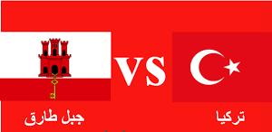 موعد مباراة جبل طارق وتركيا اليوم والقنوات الناقلة 04-09-2021 تصفيات كأس العالم 2022: أوروبا