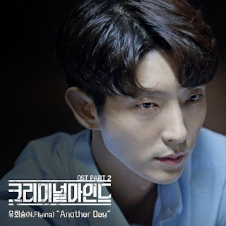 Lirik Lagu Yoo Hwe Seung - Another Day Lyrics