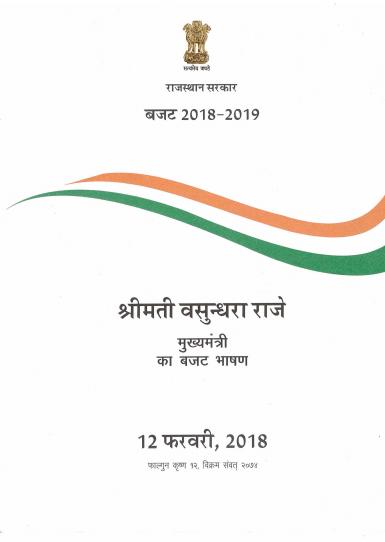 Rajasthan GK- Rajasthan Budget 2018-19 Main points