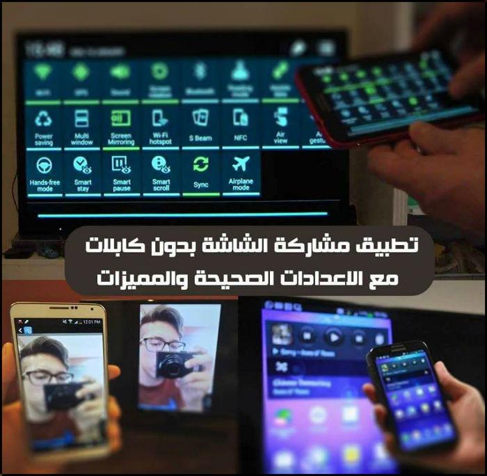 ربط وتوصيل الهاتف بالتلفاز Wifi بدون وصلة usb بدون روت 2018