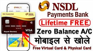 Lifetime Free Zero Balance Account Online ki Jankari