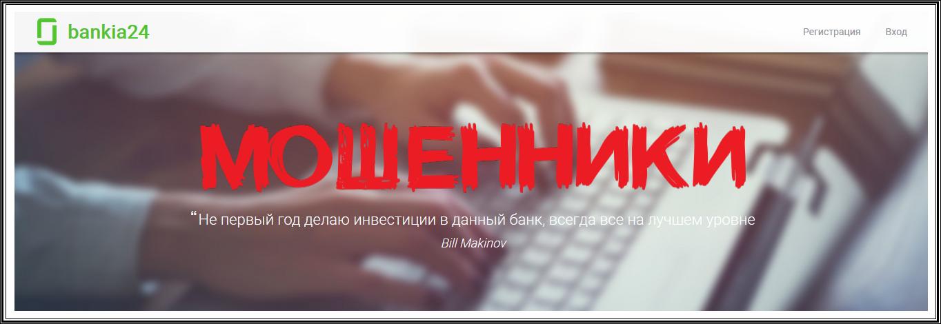 Bankia24.ru – Отзывы? Мошенники!