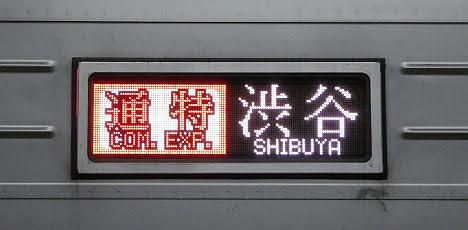 東急東横線 通勤特急 渋谷行き11 東武9000系