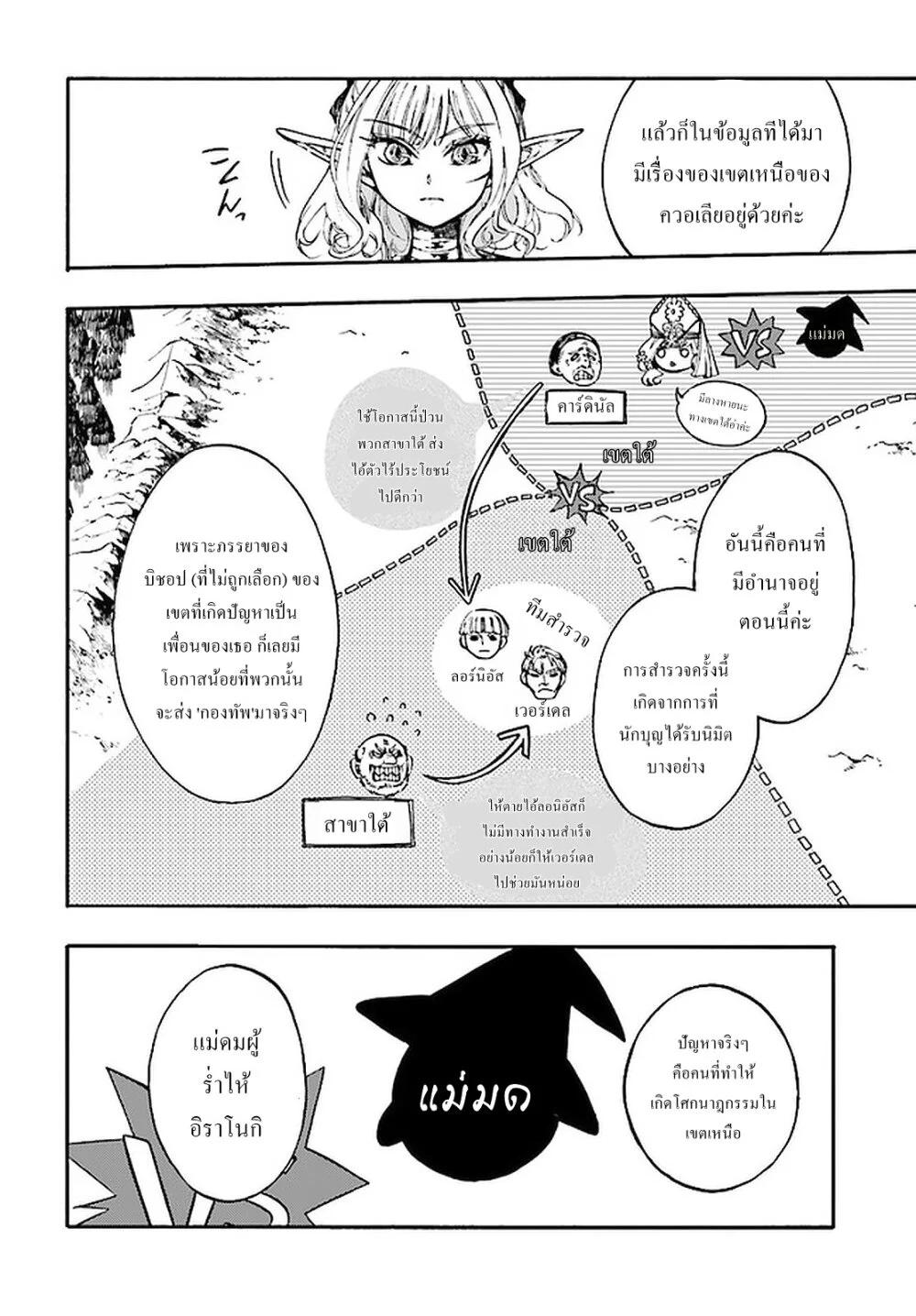 อ่านการ์ตูน Isekai Apocalypse MYNOGHRA ~The Conquest of the World Starts With the Civilization of Ruin~ ตอนที่ 8 หน้าที่ 20