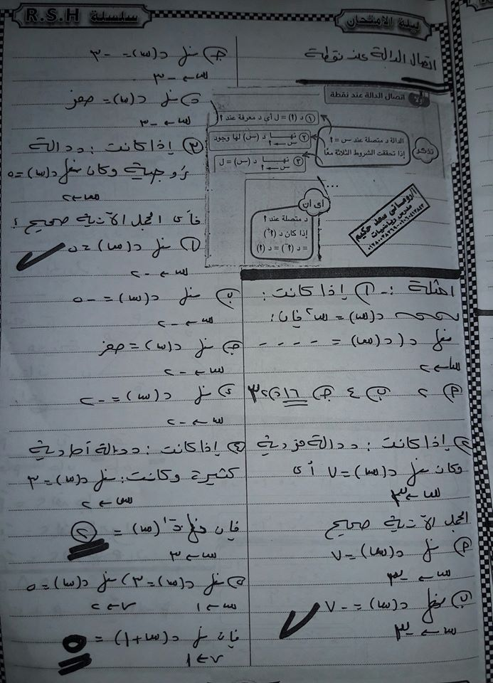 مراجعة رياضيات تانية ثانوي مستر/ روماني سعد حكيم 13
