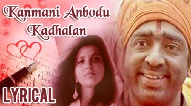 Kanmani Anbodu Kadhalan Lyrics - Guna Song Lyrics