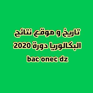 تاريخ و موقع نتائج البكالوريا دورة 2020 bac onec dz