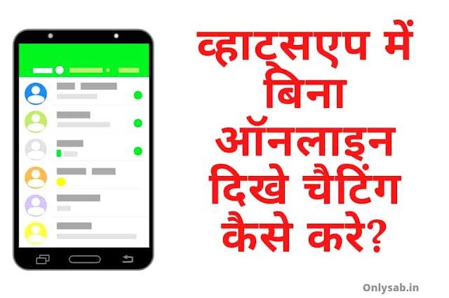 कैसे करे Whatsapp में Online Hide Feature का इस्तेमाल हिंदी में