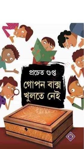 গোপন বাক্স খুলতে নেই - প্রচেত গুপ্ত Gopon box Khulte nei pdf by Prachet Gupta