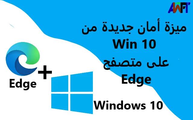 خاصية أمان جديدة يوفرها نظام Windows 10 على متصفح Microsoft Edge.