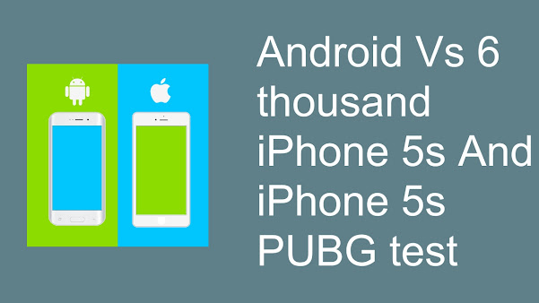 Android Vs 6 thousand iPhone 5s And iPhone 5s PUBG Test
