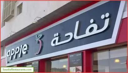 منيو وفروع وأسعار مطعم تفاحة Apple السعودية 2020