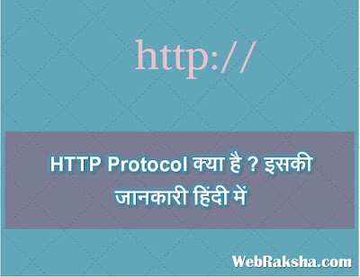 what-is-http-protocol