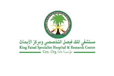 مستشفى الملك فيصل التخصصي، يعلن عن توفر فرص وظيفية شاغرة لحملة المتوسطة فما فوق
