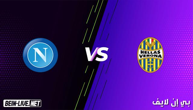 مشاهدة مباراة هيلاس فيرونا ونابولي بث مباشر اليوم بتاريخ 24-01-2021 الدوري الايطالي