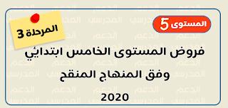 فروض الدورة الثانية  المستوى الخامس وفق المنهاج المنقح - المرحلة الثالثة 2021
