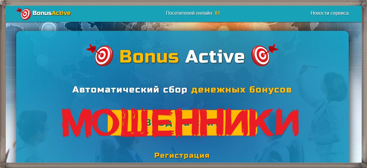 [Лохотрон] Bonus Active – magnetic-bon.info Отзывы? Мошенники!