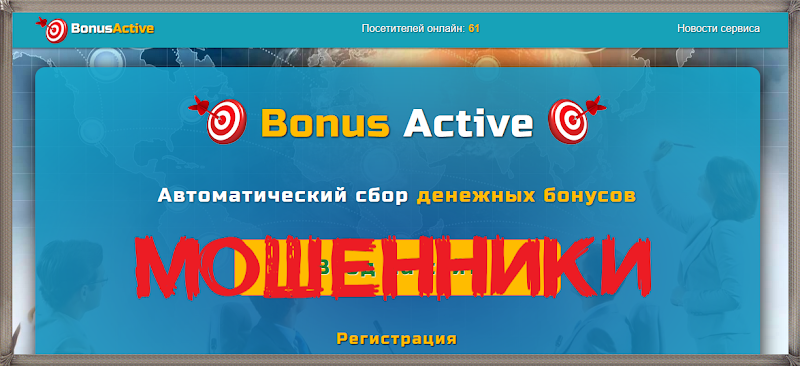 [Лохотрон] hd.a434dvyy.monster – Отзывы? Мошенники! Bonus Active
