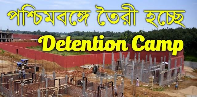 পশ্চিমবঙ্গে তৈরী হচ্ছে দুটি ডিটেনশন ক্যাম্প (Detention Camp), জানুন বিস্তারিত-